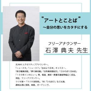 石澤典夫先生 特別講義のお知らせ