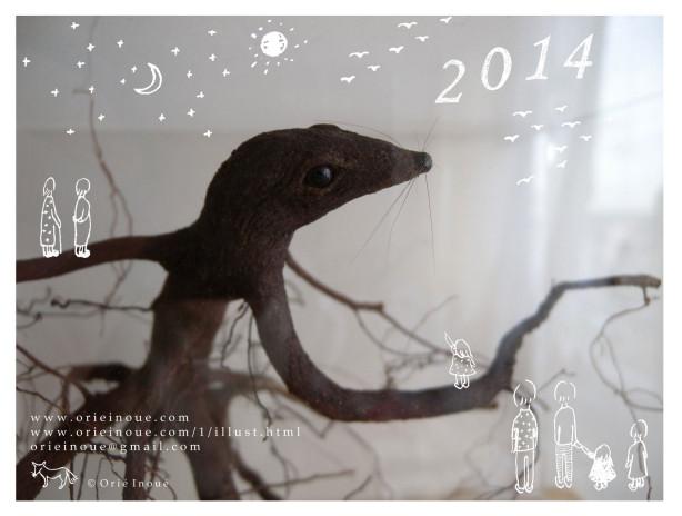 2014_orieinoue