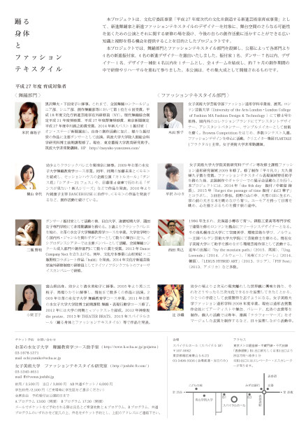 H27文化庁新進芸術家育成プロジェクト裏4入