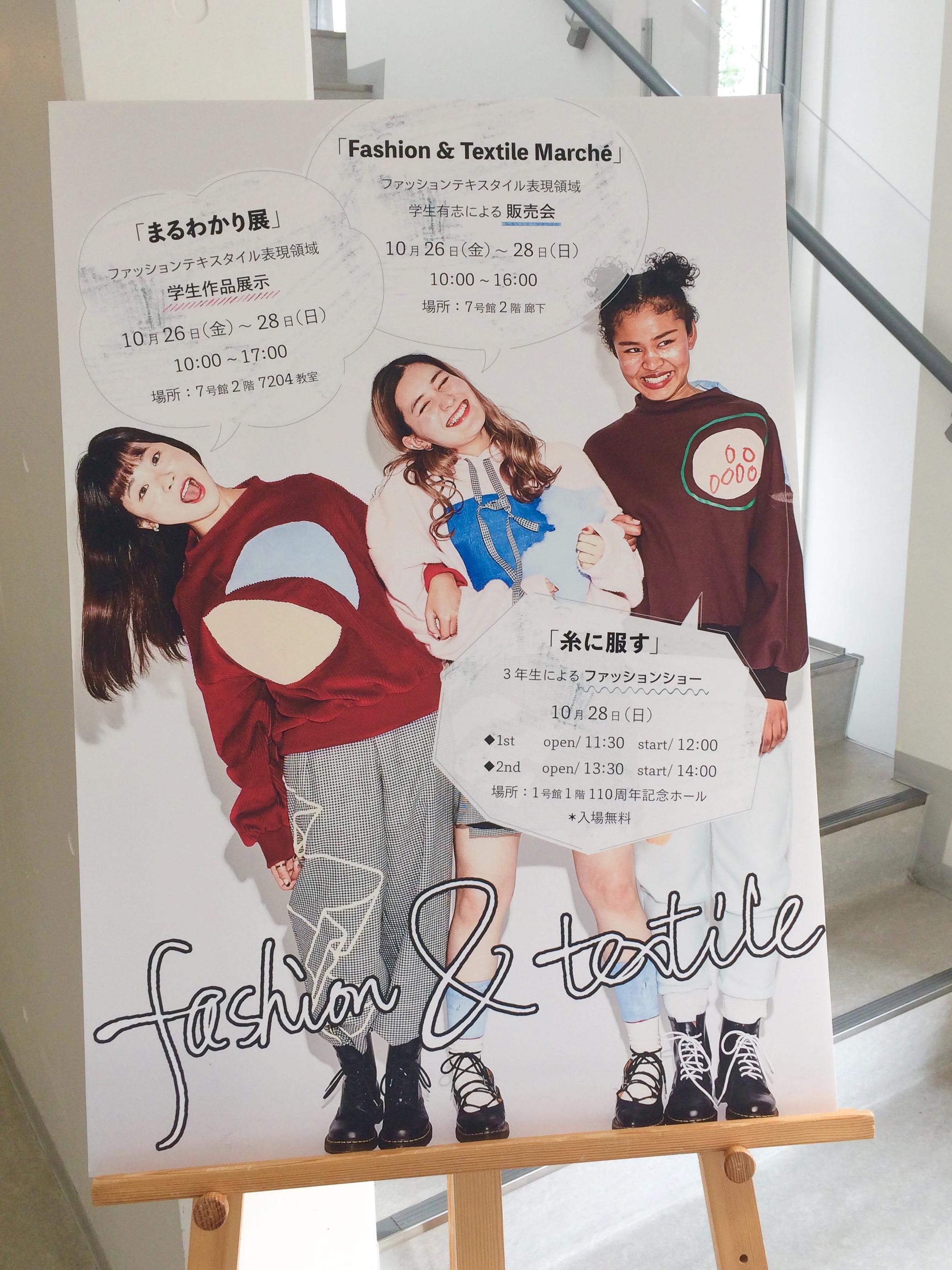 女子美祭、開催中〜!!