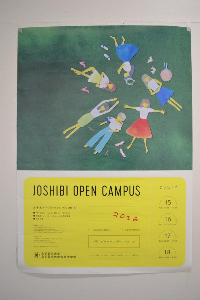 もうすぐオープンキャンパス